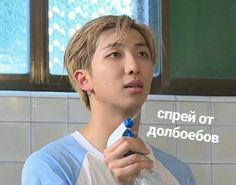 Funny Kpop Memes, Stupid Memes, Bts Memes, Bts Pictures, Reaction Pictures, Funny Happy Birthday Song, Russian Memes, Cute Messages, All The Things Meme