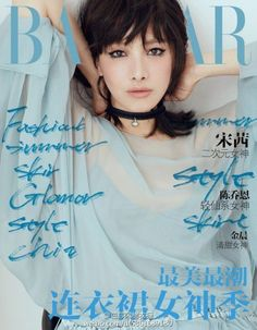 Victoria mixed an edgy look with a bit of punk thrown in for the cover of 'Bazaar' and rocked the blazes out of it! The point of this look … Song Qian, Victoria Song, Edgy Look, Chinese Actress, Asian Fashion, Acne Studios, That Look, Luxury Fashion, Punk