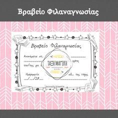 Βραβείο Φιλαναγνωσίας Personalized Items, Cards, Blog, Blogging, Map