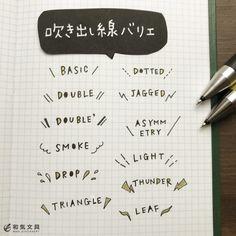 吹き出し線バリエ – 和気文具ウェブマガジン Web Design Tips, Pop Design, Flyer Design, Bullet Journal Diy, Bullet Journal Inspiration, Lettering Design, Hand Lettering, Pen Illustration, Notes Design