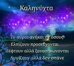 Good Night Wishes, Good Morning Good Night, Good Night Quotes, Robert Kiyosaki, Napoleon Hill, Tony Robbins, Quotes Dream, Night Pictures, Greek Quotes