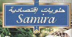 La Cuisine Algérienne: Samira - Gateaux Economiques (Ar)