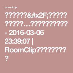 セリア新商品/スタッキングシェルフ…などのインテリア実例 - 2016-03-06 23:39:07 | RoomClip(ルームクリップ)