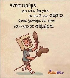 Philosophy Quotes, Greek Quotes, Life Quotes, Motivation, Education, Learning, Words, Memes, Health Tips