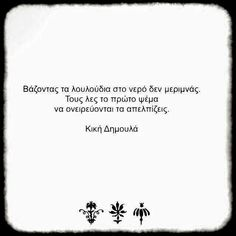 Greek Quotes, Poems, Motivation, Math, Cards, Poetry, Math Resources, Verses, Maps