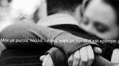 Απλά πάρε με αγκαλιά και κράτησε με.. True Love, Holding Hands, Real Love