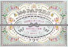 西洋の美しい装飾100枚レターブック