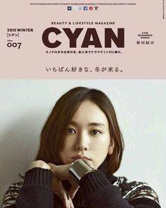 . CYAN ISSUE 007 10月30号 発売  #新垣結衣 #aragakiyui #ガッキー
