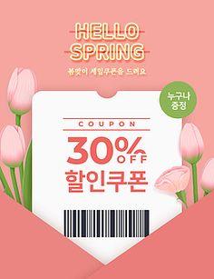 클립아트코리아 - 통로이미지 Beauty Illustration, Hello Spring, Promotion, Banner, Website, Flower, Design, Banner Stands