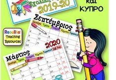 ΔΩΡΕΑΝ Υλικό για τις πρώτες μέρες στο σχολείο – Reoulita Teaching, Education, Onderwijs, Learning, Tutorials
