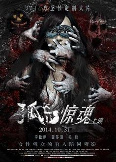 49 Best Chinese Horror Images Horror Films Horror Movies Scary