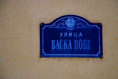 Town of Vrsac, province of Voivodina, Vasko Popa street