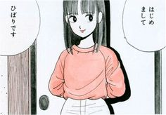 Feh Yes Vintage Manga Star Emoji, Book Posters, Manga Illustration, Illustrations, Original Music, Art Girl, Character Art, Anime Art, Animation