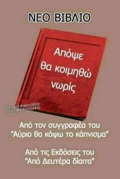 Funny Greek, Greek Quotes, Laugh Out Loud, Lol, Jokes, My Love, Funny Shit, Humor, Funny Things