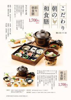 みなとみらい館_朝食メニュー_150120 Food Graphic Design, Food Menu Design, Food Poster Design, Japanese Graphic Design, Food Packaging Design, Brochure Food, Japanese Menu, Restaurant Poster, Menu Flyer