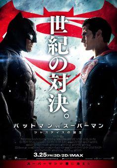 映画『バットマン vs スーパーマン ジャスティスの誕生』オフィシャルサイト