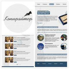 "Synapse-studio. Разработка сайта для компании ""Копирайтер"""