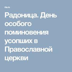 Радоница. День особого поминовения усопших в Православной церкви