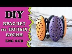 hollow bead bracelet video (subs) ~ Polymer Clay Tutorials Polymer Clay Ornaments, Polymer Clay Bracelet, Polymer Clay Canes, Polymer Clay Flowers, Fimo Clay, Handmade Polymer Clay, Polymer Clay Earrings, Video Fimo, Metal Clay Jewelry