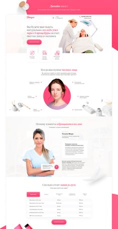 Design Landing page for the beautician on Behance Z Mesh, An Innovative Floor Heating System Z Mesh Best Landing Page Design, Landing Page Examples, Best Landing Pages, App Landing Page, Web Design Mobile, Design Ios, Web Design Trends, Flat Design, Email Design