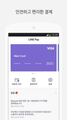 LINE Pay- 스크린샷