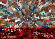 Composition_M10 / 130x130cm / Photograph, Digital Work, LAMINA / 2016    열리지 않는 '問'    이 강 훈 LEE KANG HOON   Photograph / Digital Work  주최 : 스페이스선+ 2016.11.08