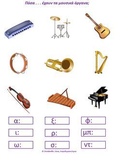 Δραστηριότητα για την εξάσκηση στη γραφοφωνημική αντιστοίχιση. Word Search, Words, School, Horse