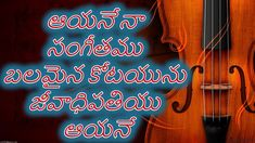 #Aayane Naa Sangeethamu Balamaina |Telugu Christian Song with Lyrics