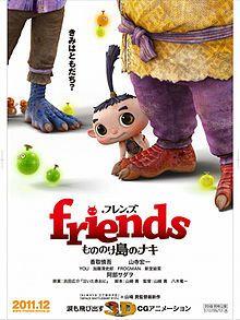 Friends: Mononoke Shima no Naki. Japan. Shingo Katori, Koichi Yamadera. Directed by takashi Yamazaki. 2011