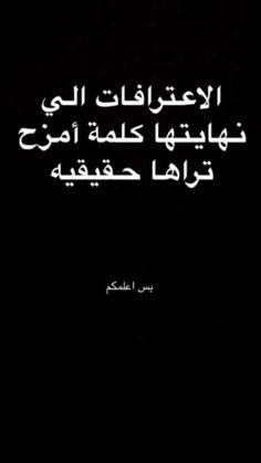 Funny Study Quotes, Funny Arabic Quotes, Jokes Quotes, Memes, Habit Quotes, Journey Quotes, Mood Quotes, Funny Quotes For Instagram, Twitter Quotes Funny