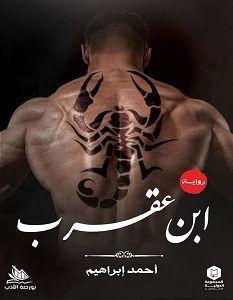 تحميل رواية ابن عقرب Pdf لأحمد إبراهيم Ebooks Free Books Pdf Books Download Arabic Books
