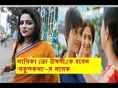Bandhan serial 24 october celebrity
