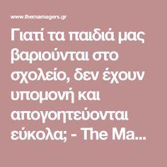 Γιατί τα παιδιά μας βαριούνται στο σχολείο, δεν έχουν υπομονή και απογοητεύονται εύκολα; - The Mamagers.gr