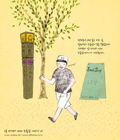 힐링스토어 소울샵, 광화문역 8번출구 지하1층 소울샵에서 힐링하세요.  후원: www.glifeshop.co.kr