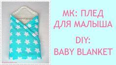 Мастер-класс: Как сделать плед для новорожденного? / DIY: How to make ba...