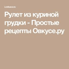 Рулет из куриной грудки - Простые рецепты Овкусе.ру