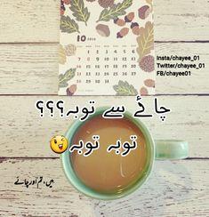 Best Urdu Poetry Images, Chai, First Love, Tea Cups, Lovers, Joyful, Random, Funny, Quotes