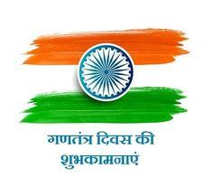 Republic Day India, Important Dates, Google Images, January