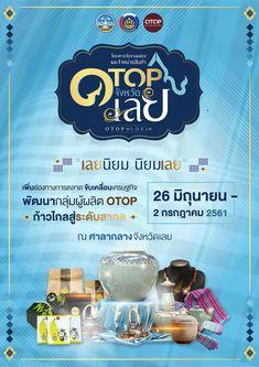 Graphic design : Beam Ratta / Project : 2 Keyvisual Poster @ OTOP LOEI 2018 Thai Design, Thai Art, Thai Style, Flyer Design, Infographic, Lego, Banner, Inspire, Ads