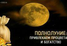 Мощный денежный заговорна полную Луну