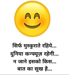 Sirf muskrate rhye duniya confuse rhe gi n jane isko kis bat k sukh h Good Thoughts Quotes, Funny Attitude Quotes, True Feelings Quotes, Reality Quotes, Good Life Quotes, Inspiring Quotes About Life, People Quotes, Chankya Quotes Hindi, Friendship Quotes In Hindi