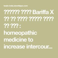 ब्रीफा एक्स Bariffa X ही है असली सेक्स पावर की दवा : homeopathic medicine to increase intercourse time,homeopathic medicine to increase sex power,homeopathic medicine to increase sex time,homeopathic medicine to increase sperm count,homeopathic medicine to increase stamina,homeopathic medicinefor man sex power increase