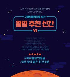 메인 이미지 Web Design, Graphic Design Layouts, Page Design, Pop Up Banner, Web Banner, Website Layout, Web Layout, Mobile Banner, Korea Design