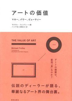 アートの価値 マネー、パワー、ビューティー