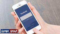 كيفية منع فيس بوك من تتبع موقعك على الهاتف