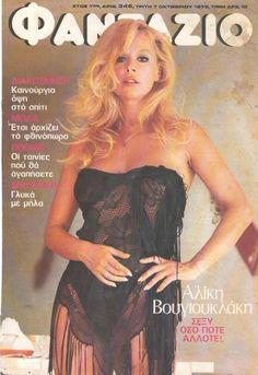 Τρεις περιπτώσεις υπάρχουν να τις ακούσετε ξανά: α. στο youtube (παλιές διαφημίσεις), β. στις ταινίες της Finos Films και γ. στις βιντεοταινίες των 80s. Greek Icons, Old Greek, Bright Stars, Greece, Strapless Dress, Wonder Woman, Actresses, Actors, People