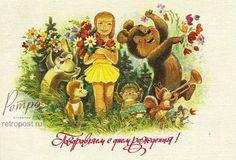 Открытка с днем рождения, Поздравляем с днем рождения! Девочка, ежик, белочка, мышонок, щенок, заяц, медвежонок с цветами, Зарубин В., 1992 г.