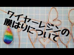 ワイヤーレジン マニキュアで 膜はり - YouTube
