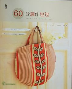 Make Your Very Own Bag in 60 Minutes Japanese Craft Book (In Chinese) | MyGiftedLife - Books & Magazines on ArtFire