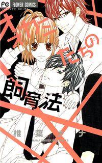 Ookamitachi no Shiikuhou Manga - Read Ookamitachi no Shiikuhou Online at MangaHere.com